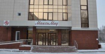 фотография Медицинского центра МаксиМед на улице Ватутина