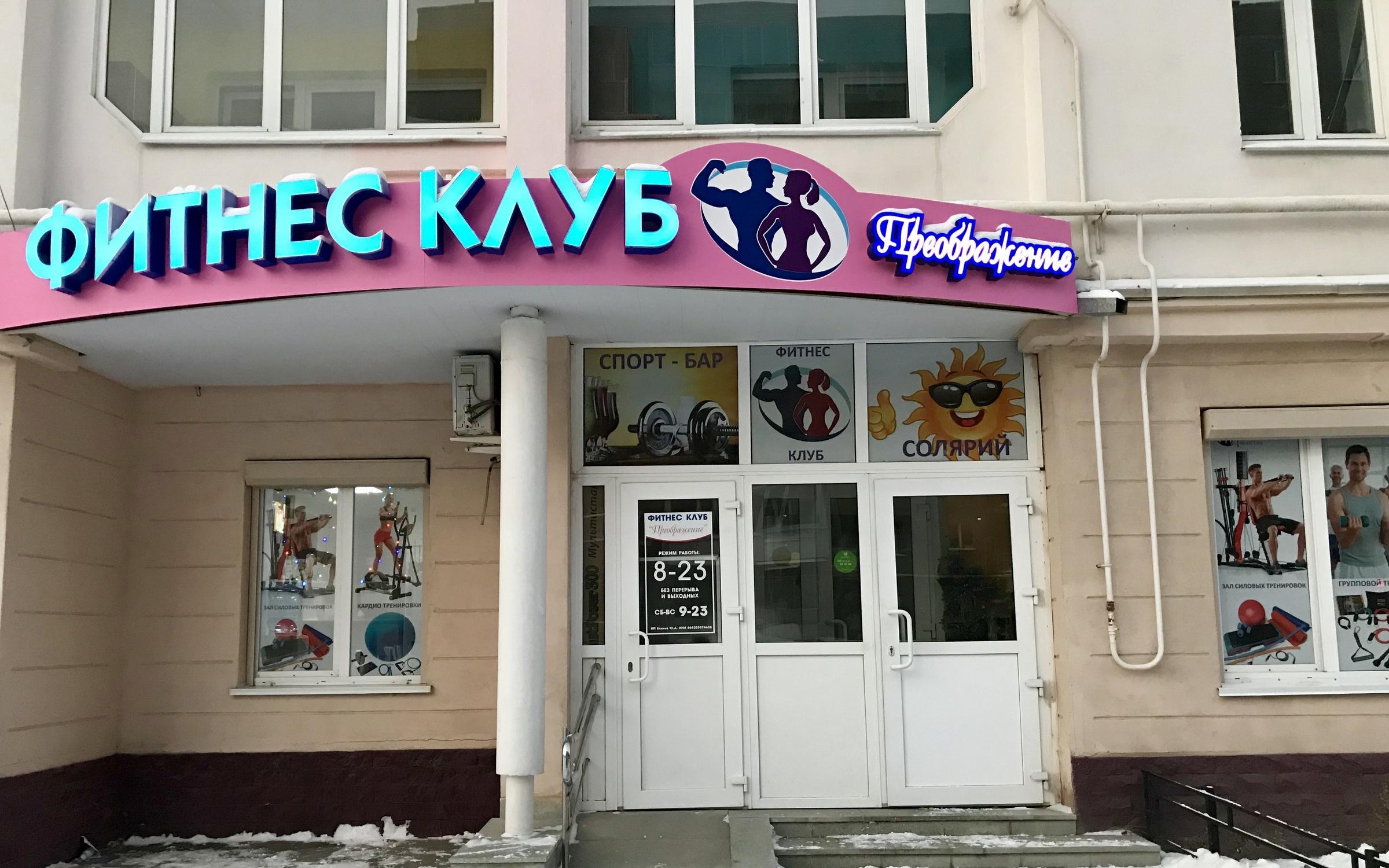 фотография Фитнес-клуба Преображение в Кировском районе