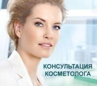 фотография Консультация косметолога