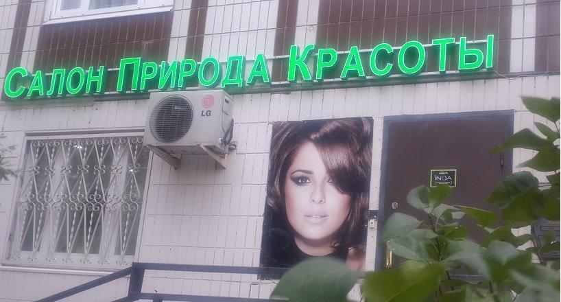 фотография Салона ПРИРОДА КРАСОТЫ в Братеево
