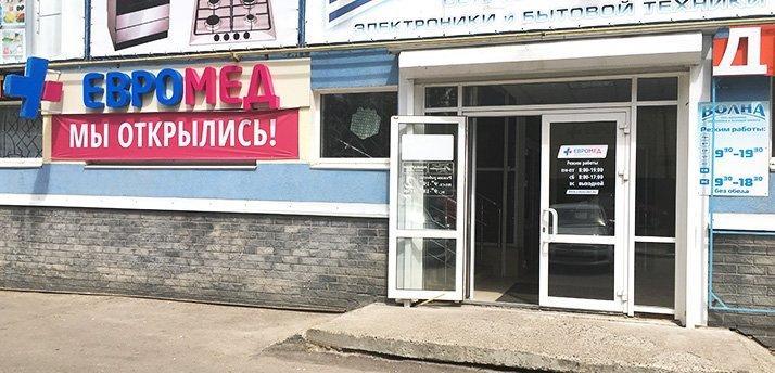 фотография Клиники Евромед на проспекте Ленина в Арзамасе