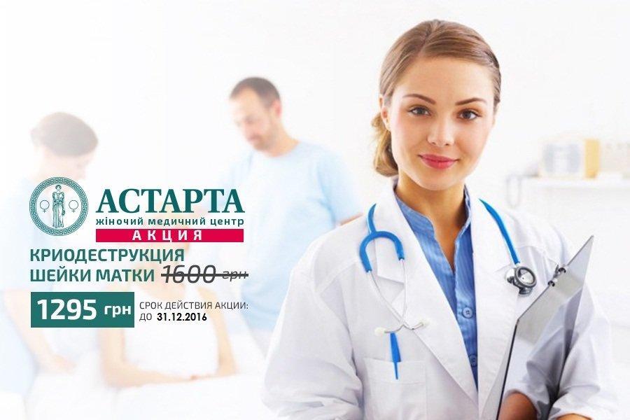 фотография Клиники гинекологии Астарта на Тверской улице