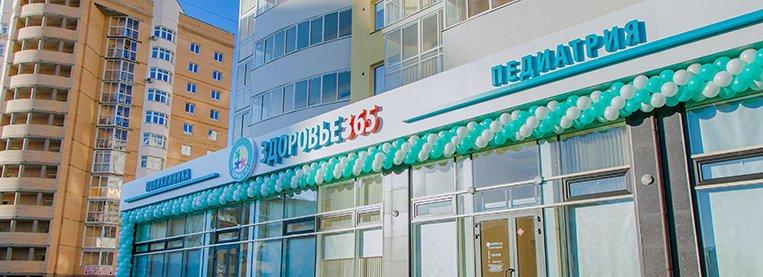 фотография Многопрофильной медицинской клиники Здоровье 365 на улице Степана Разина