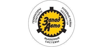 фотография Первый центр ремонта агрегатов ЗападАвто в Канищево (пр. Шабулина, 30) стартеры генераторы, глушители