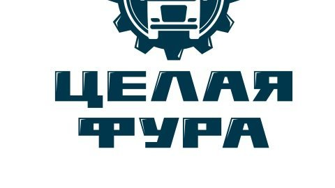 фотография Грузового автосервиса Целая фура в Троицком