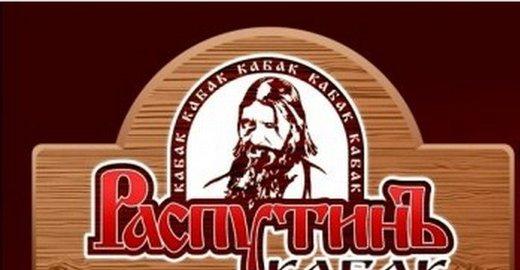 фотография Ресторана Распутинъ на улице Ленина