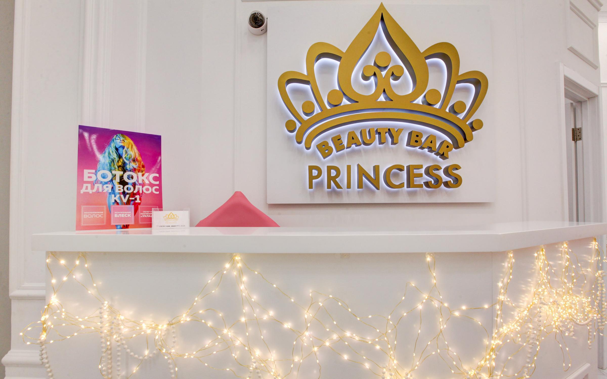 фотография Салона красоты Princess Beauty Bar в Митино