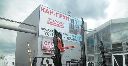 фотография Торгово-ремонтной компании КАР-груп