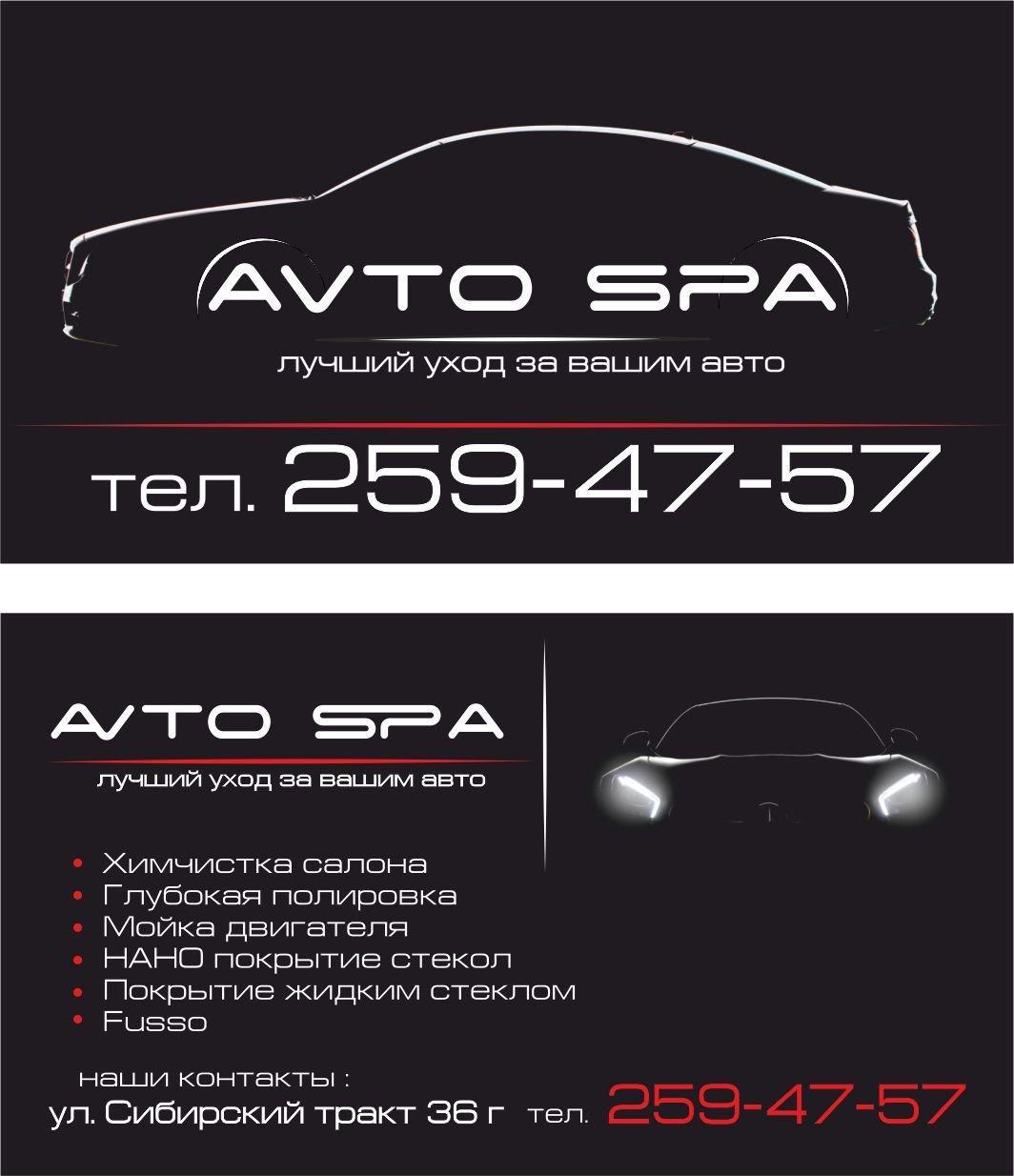 фотография Автомойки Avto Spa