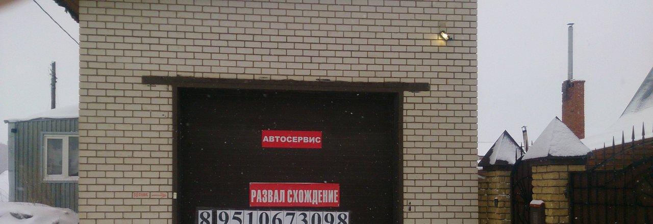 фотография Автосервиса На Осиновской