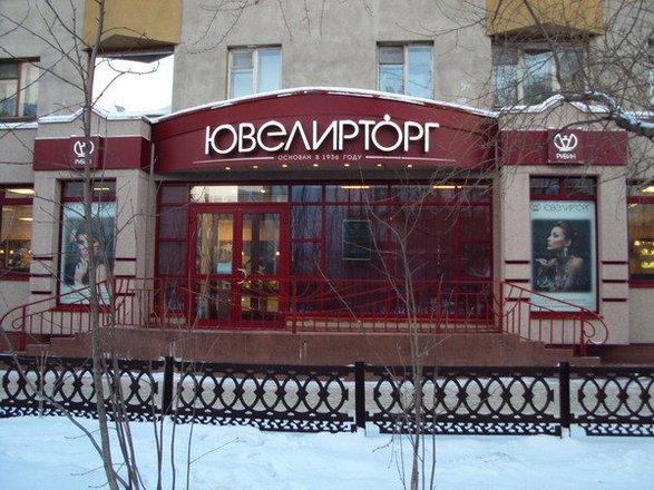 Ювелирный магазин «Рубин» в Алексеевке | 440x587
