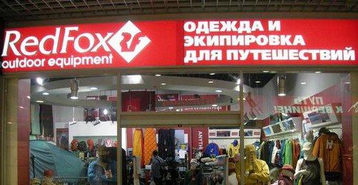 Интернет-магазин спортивной одежды и снаряжения Red Fox в ТЦ Спорт-Хит -  отзывы, фото, каталог товаров, цены, телефон, адрес и как добраться -  Магазины ... cd4524ecdd4
