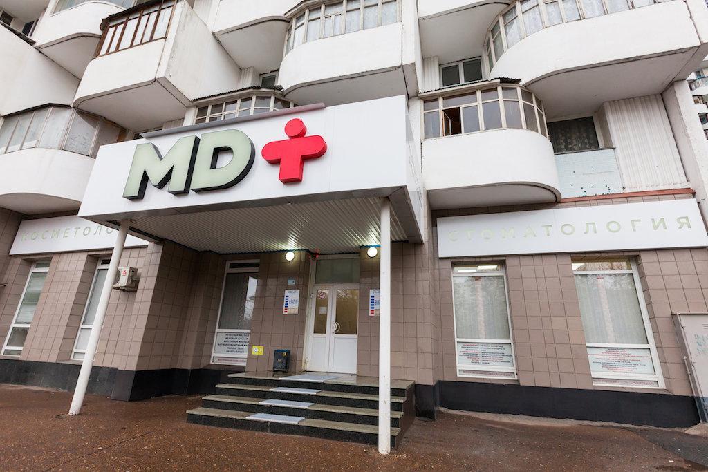 фотография Клиники стоматологии и косметологии МД плюс в Октябрьском районе
