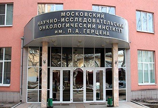 фотография Московский научно-исследовательский онкологический институт имени П.А. Герцена во 2-м Боткинском проезде