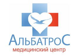 Альбатрос, медицинские центры, Санкт-Петербург
