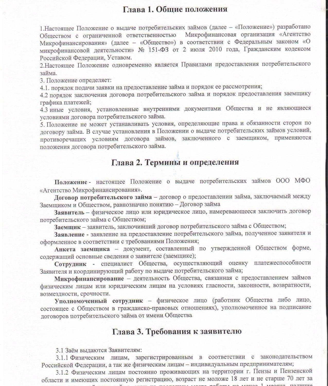 интерпромбанк официальный сайт москва кредит для пенсионеров