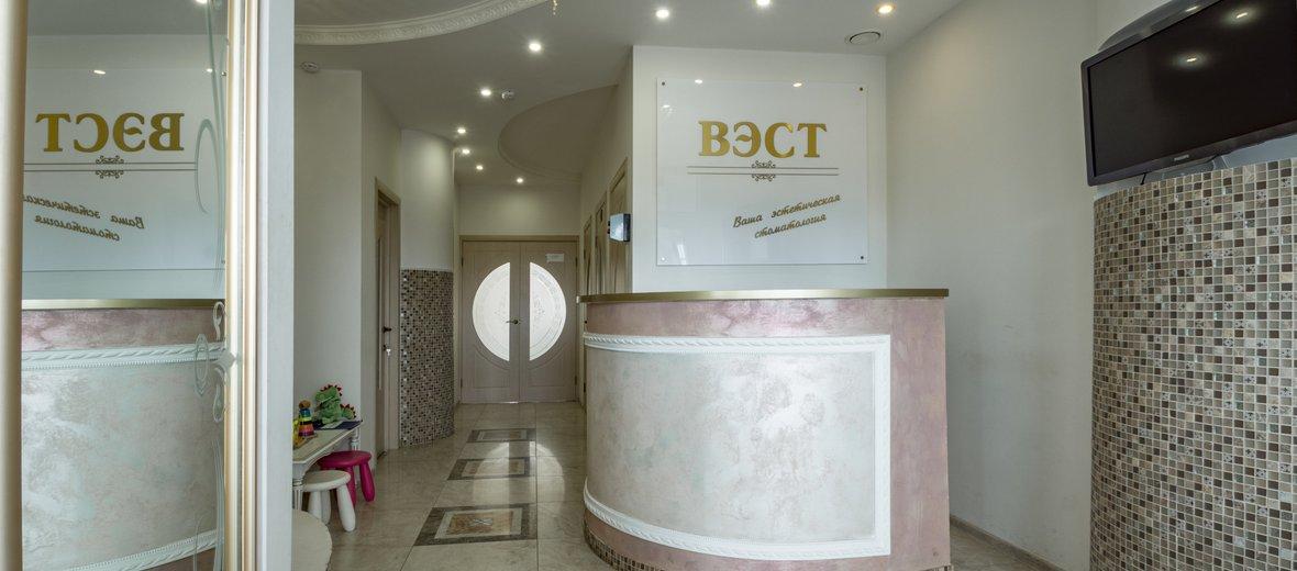 Фотогалерея - Стоматологическая клиника ВЭСТ на улице Академика Сахарова