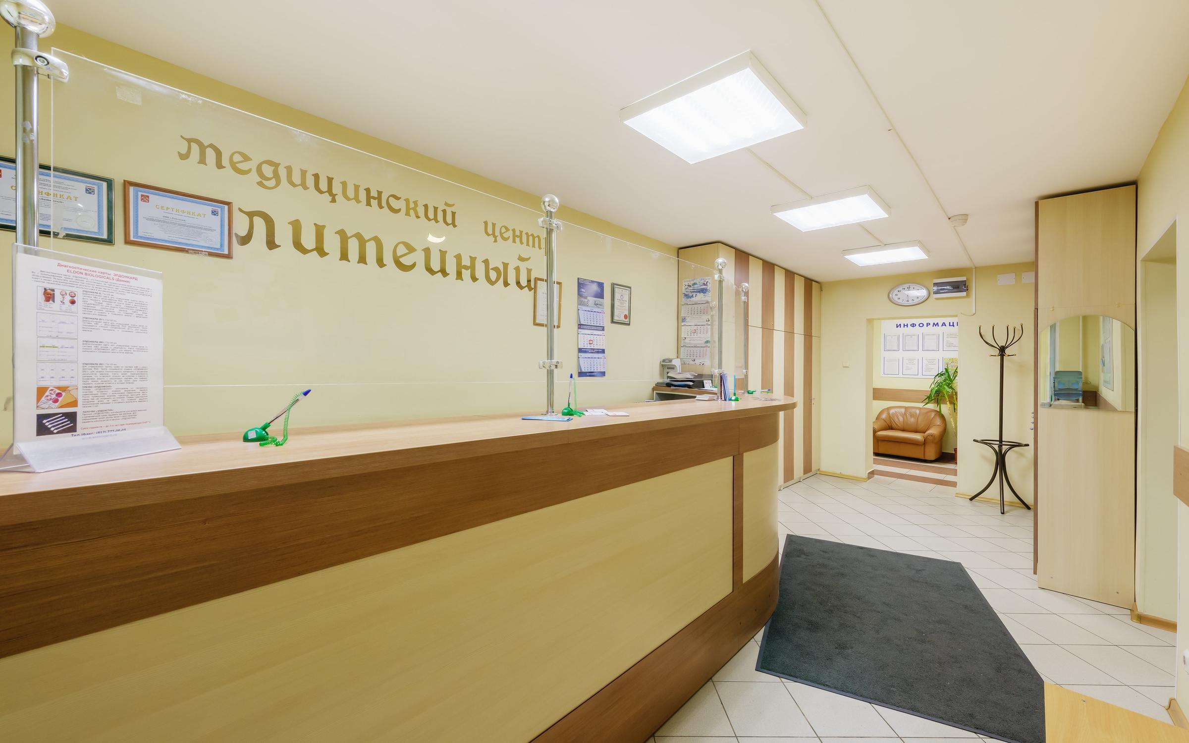 фотография Медицинского центра Литейный на Индустриальном проспекте