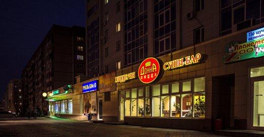Пиццерия ДоннА-пицца в Ленинском районе - Саратов