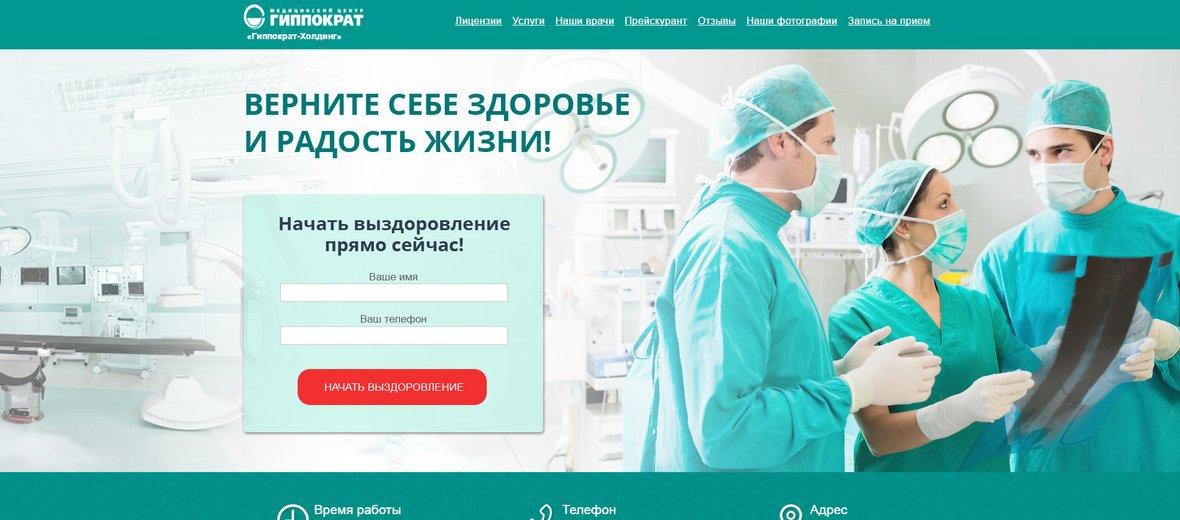 Фотогалерея - Гиппократ, медицинские центры, Ростов-на-Дону