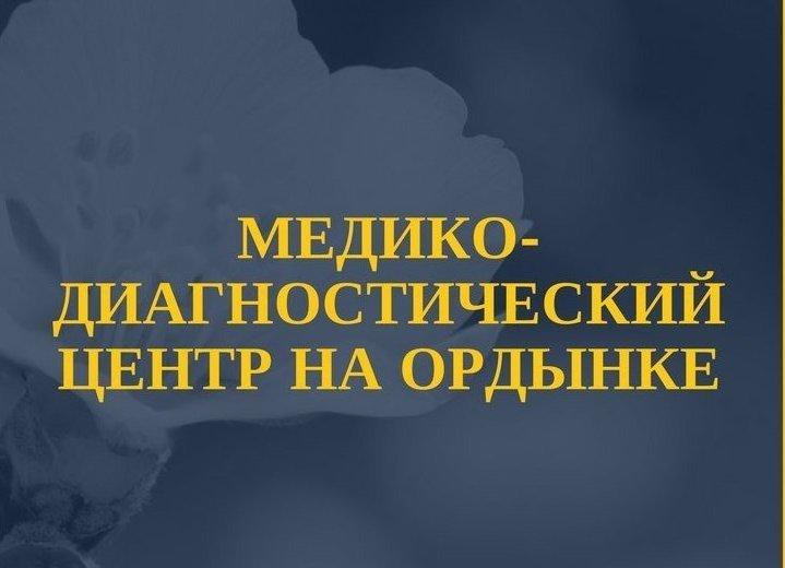 Фотогалерея - Медико-диагностический центр на улице Малая Ордынка