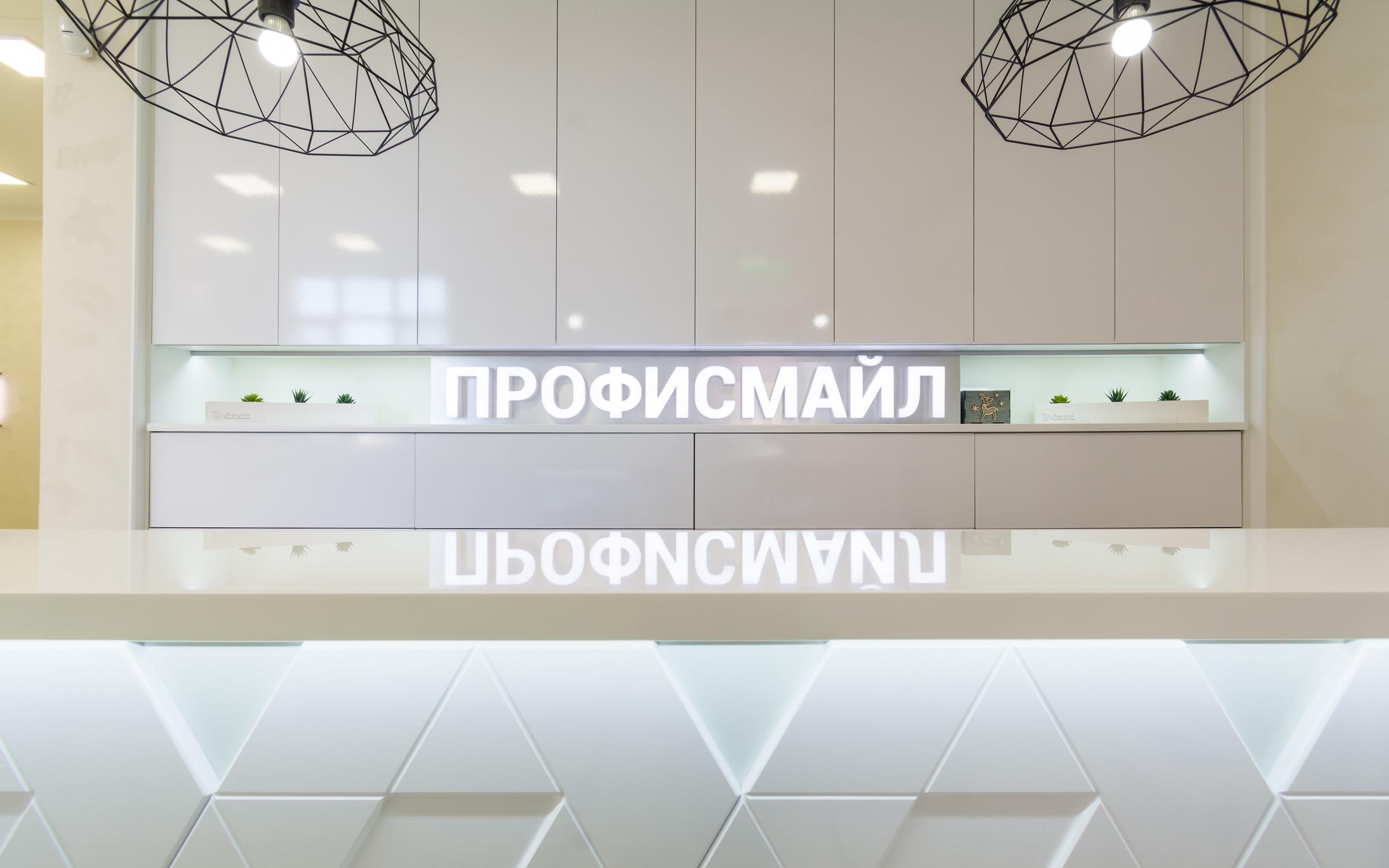 фотография Стоматологической клиники ПрофиСмайл на Бородинском бульваре в Подольске