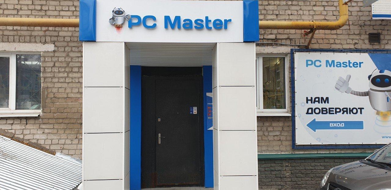 фотография Сервисного центра PC Master на улице Героя Рябцева