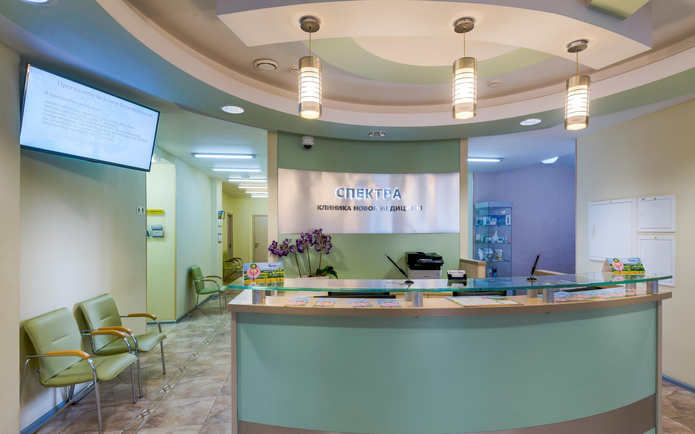 фотография Медицинского центра Спектра на улице Герасима Курина