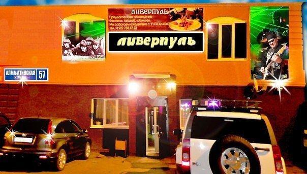фотография Кафе Ливерпуль в Кировском районе