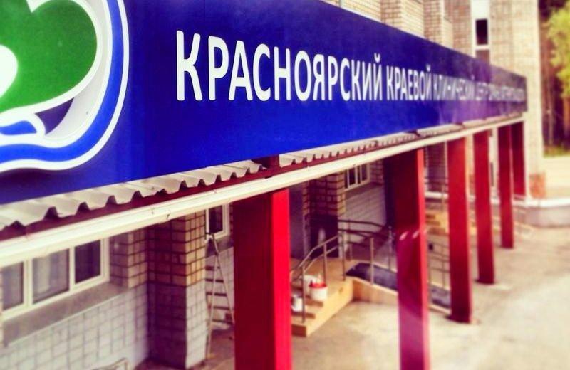 Фотогалерея - Красноярский краевой клинический центр охраны материнства и детства