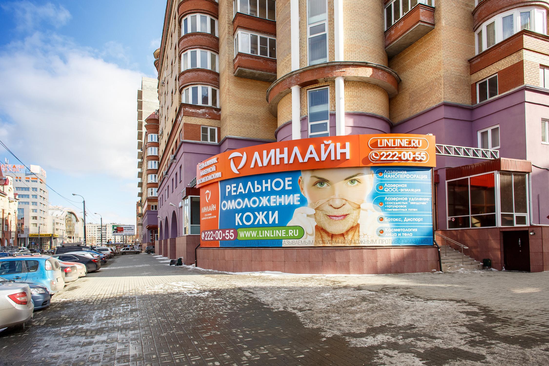 фотография Клиники лазерной косметологии ЛИНЛАЙН на улице Карла Маркса