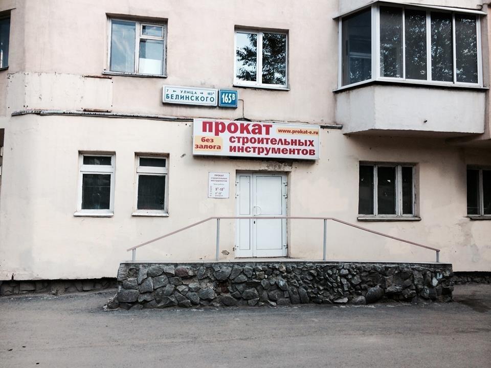 фотография Сеть центров проката электроинструментов на улице Белинского