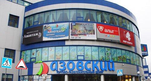 фотография ТЦ Азовский на Азовской улице
