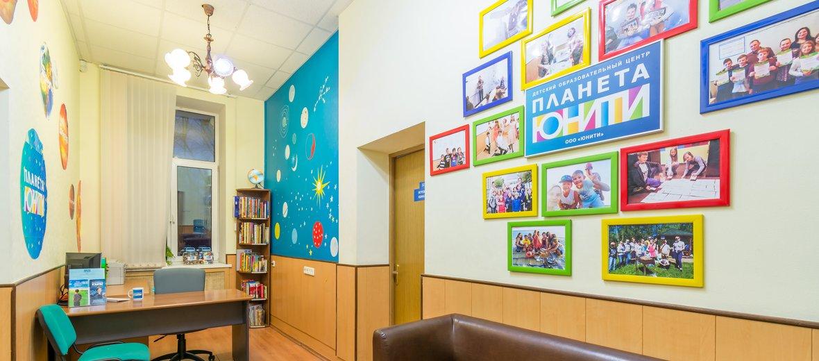 Фотогалерея - Детский образовательный центр Планета ЮНИТИ в Свиблово