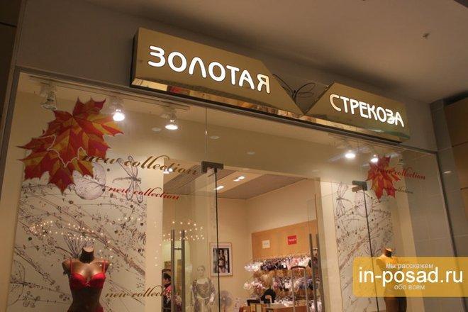 Магазины женского белья в москве стрекоза палетта нижнее белье женское