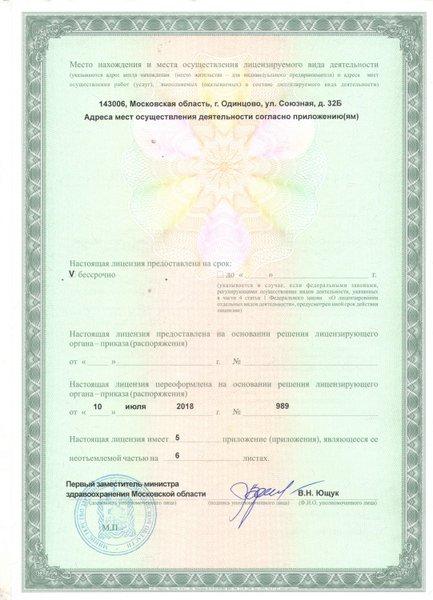 Сделать медицинскую книжку одинцово временная регистрация в москве официально форум