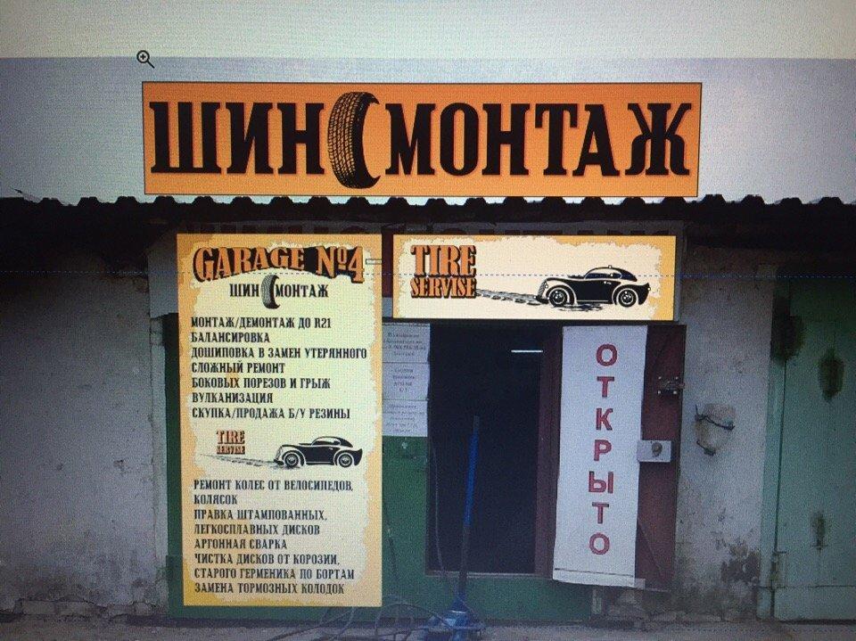 фотография Шиномонтажной мастерской в Сормовском районе