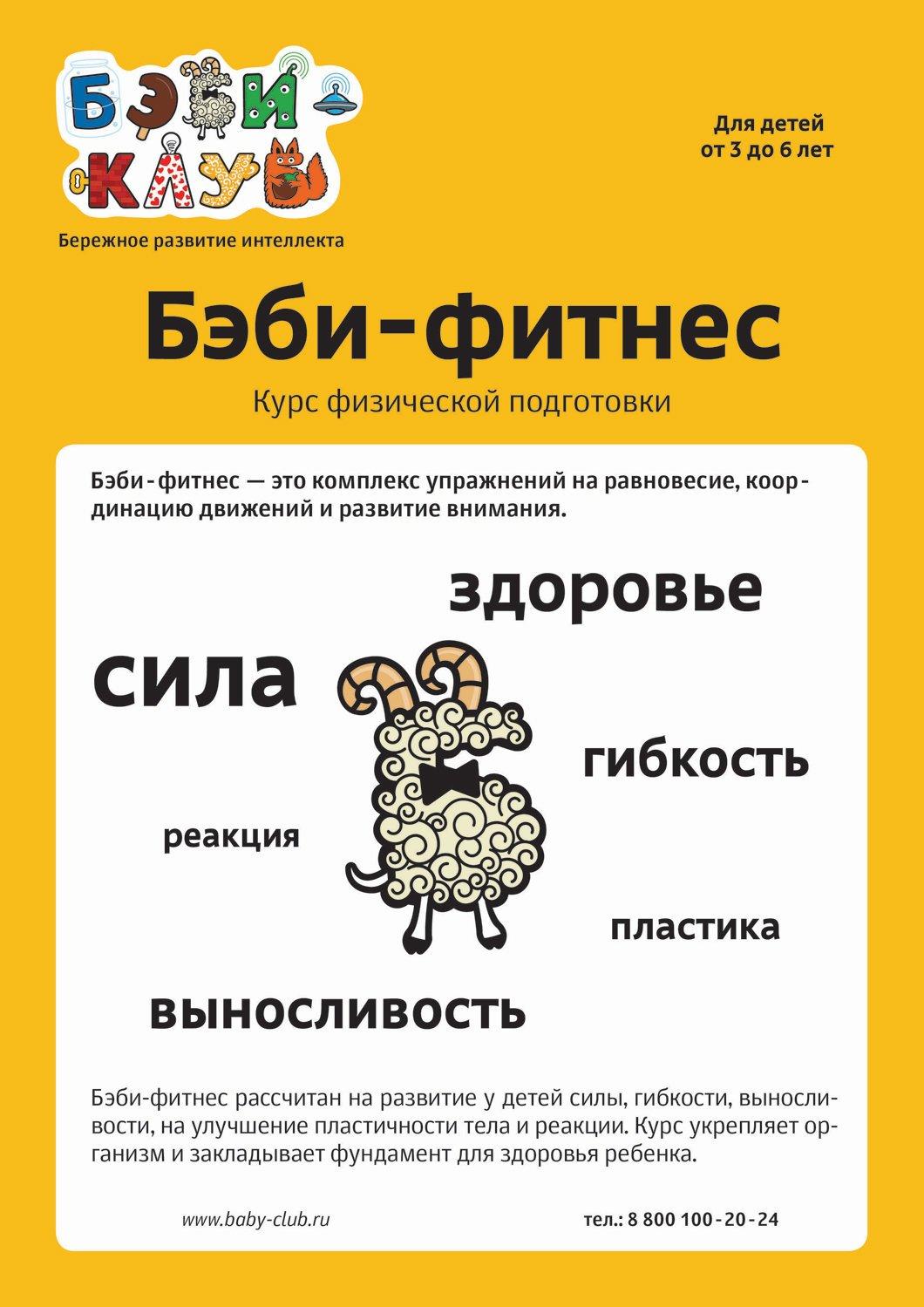 Бэби клуб москва официальный сайт цены ночные клубы г энгельс