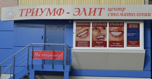 фотография Центра стоматологии и косметологии Триумф-Элит на проспекте Королёва