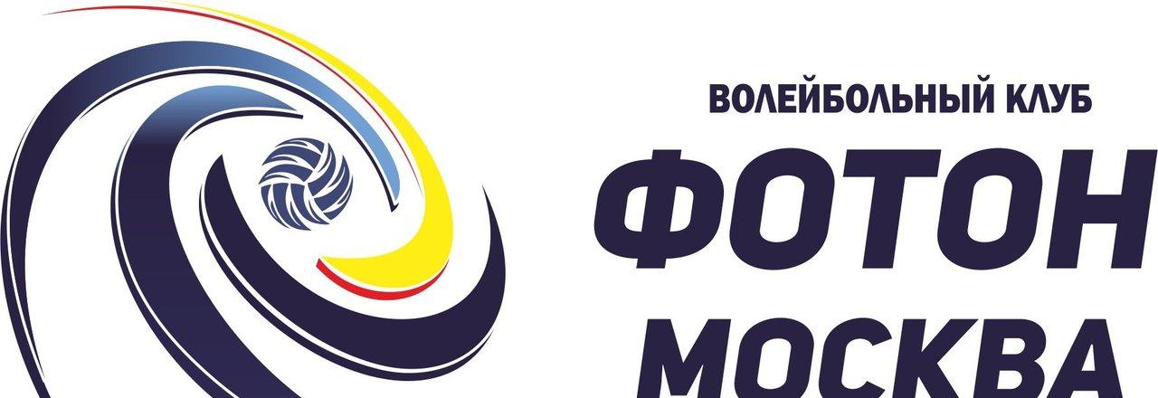 """фотография Волейбольного клуба """"Фотон"""" в Медведково"""