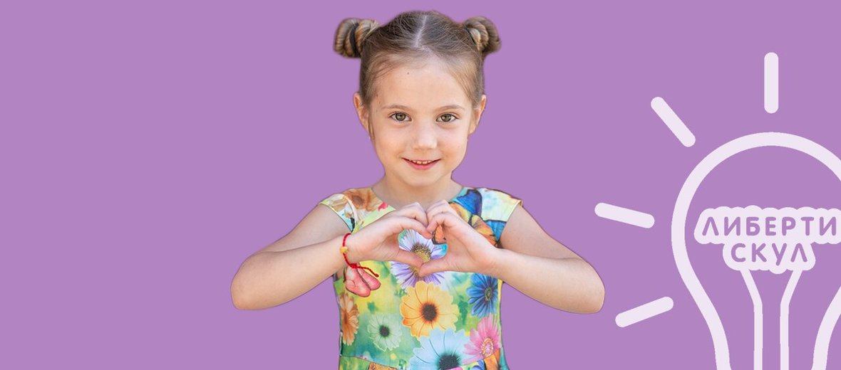 Фотогалерея - Детский развивающий центр Либерти Скул на Щёлковском шоссе