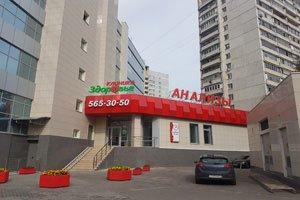 фотография Клиники Здоровье на проспекте Королёва, 5д в Королёве