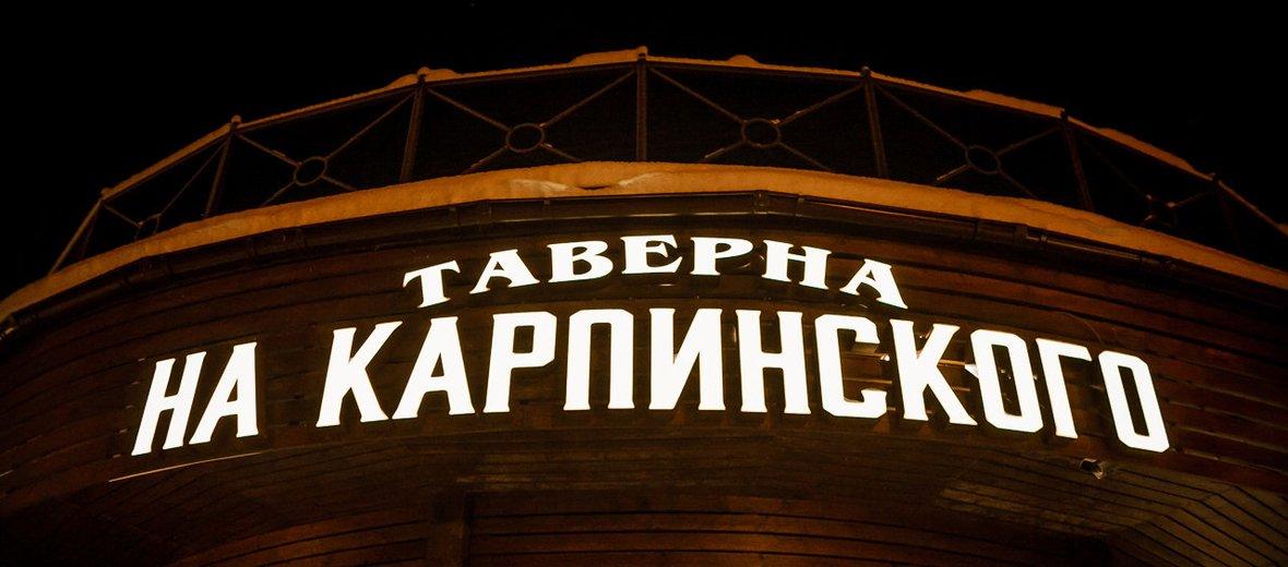 Фотогалерея - Клубная пивоварня Таверна  на Карпинского