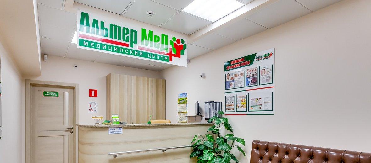 Фотогалерея - Медицинский центр АльтерМед+ на проспекте 40 лет Победы