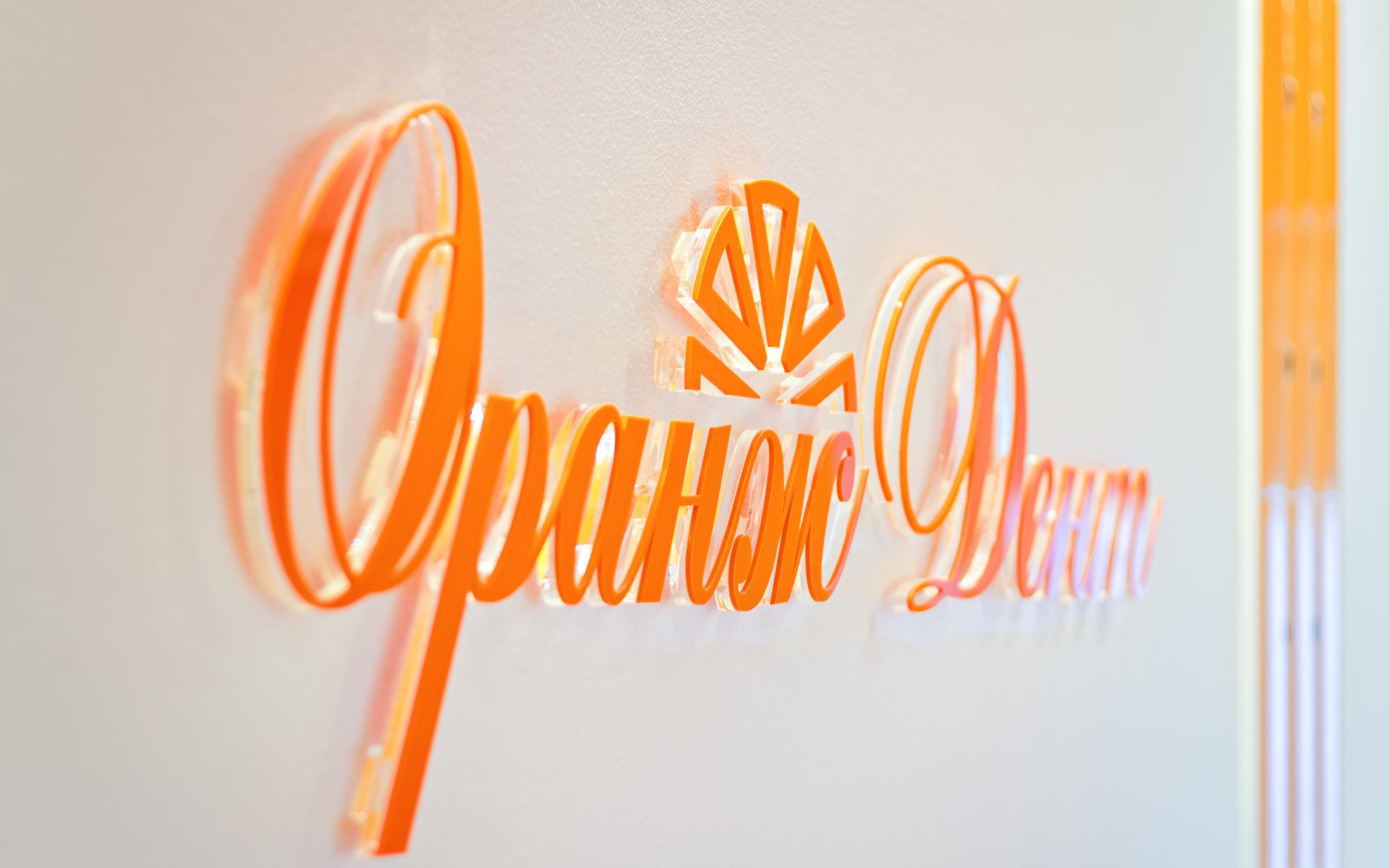 фотография Стоматологического центра ОранжДент на улице Беланова в Чкаловске