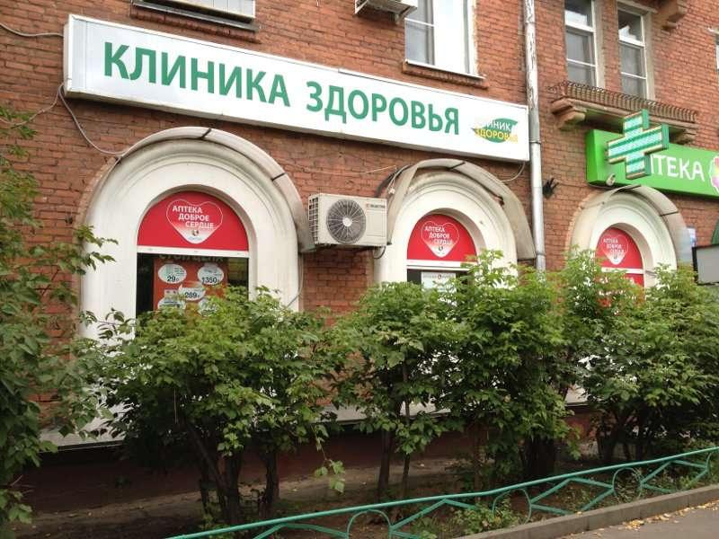 клиника здоровья на зеленом проспекте отзывы сотрудников мужских женских