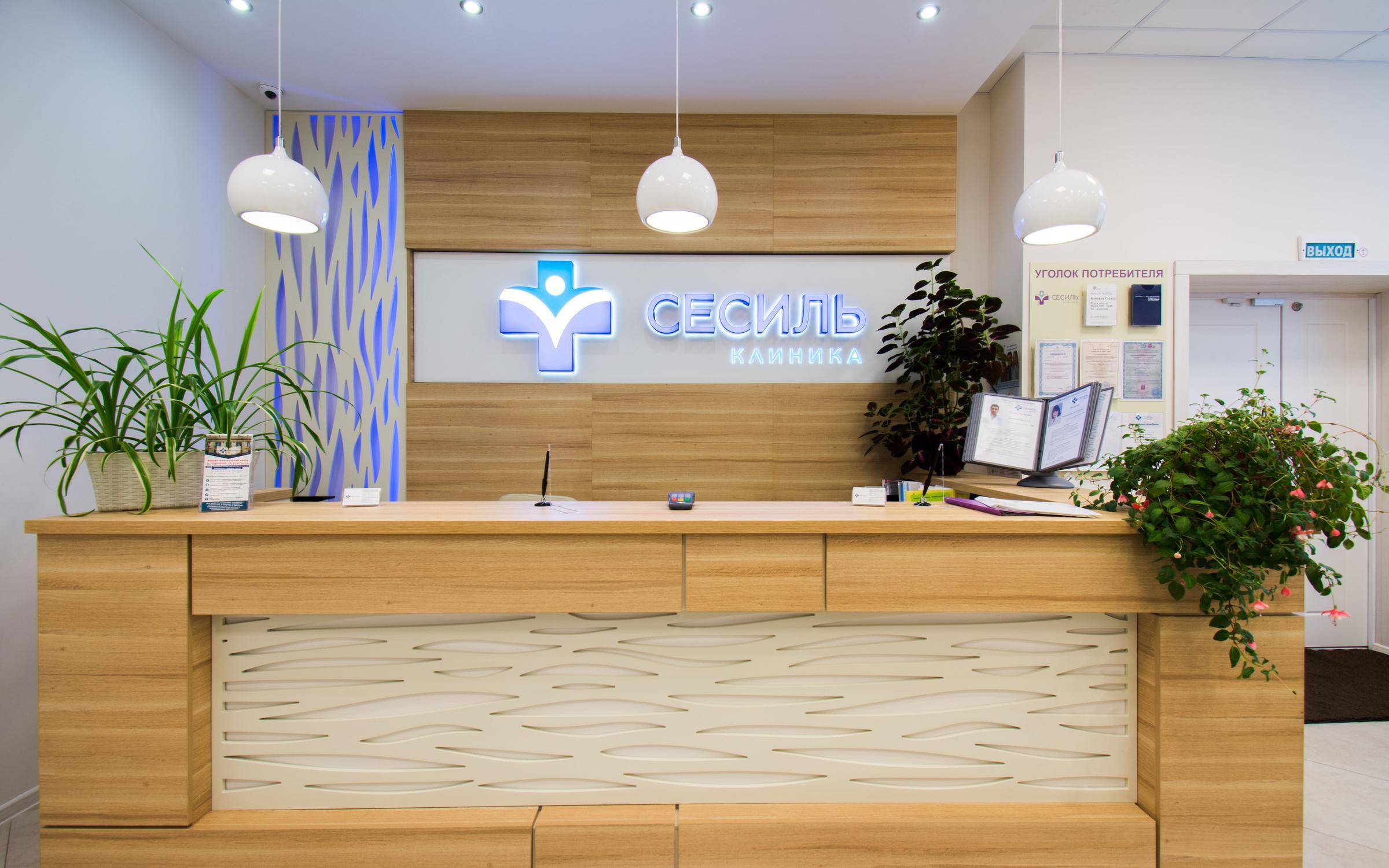 фотография Медицинского центра Сесиль + на Каланчёвской улице