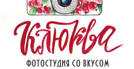 фотография Фотостудии Клюква