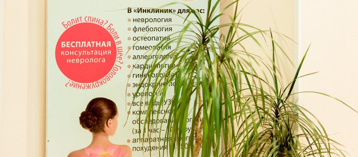 Фотогалерея - Клиника инновационной медицины Инклиник