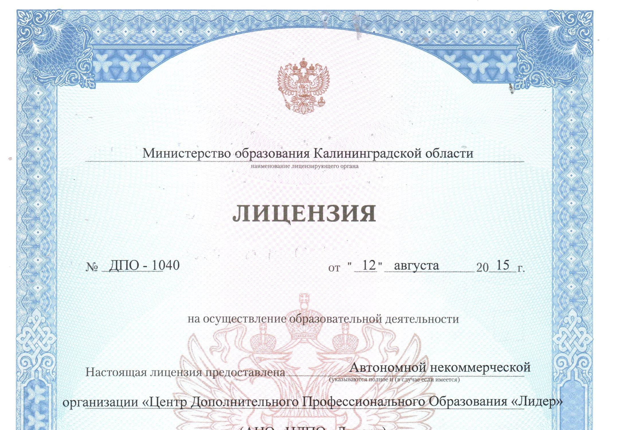 фотография Центра обучения Лидер на улице Генерал-лейтенанта Озерова